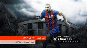پنجره | 13 تیر 1396 (آخرین اخبار و شایعات نقل و انتقالات فوتبال)