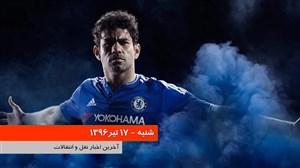 پنجره | 17 تیر 1396 (آخرین اخبار و شایعات نقل و انتقالات فوتبال)