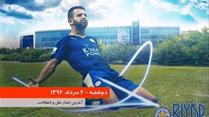 پنجره | 2 مرداد 1396 (آخرین اخبار و شایعات نقل و انتقالات فوتبال)