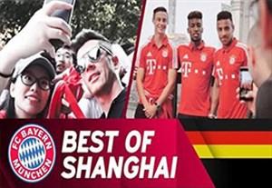 کلیپ باشگاه بایرن به مناسبت حضور در شانگهای