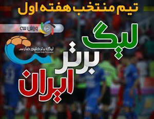تیم منتخب هفته اول لیگ برتر