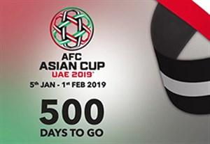500 روز تا جام ملت های آسیا 2019