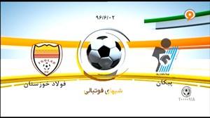 خلاصه بازی پیکان 1 - 0 فولاد خوزستان