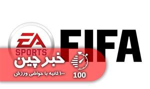 خبرچین   ۱۵ شهریور: خداحافظی با گزارشگر معروف بازیهای فیفا
