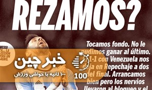 خبرچین   ۱۶ شهریور: حمله به مسی و تمدید قرارداد اینیستا
