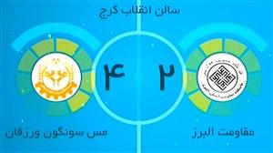 خلاصه فوتسال مقاومت البرز 2 - 4 مس سنگون