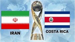خلاصه بازی ایران 3_0 کاستاریکا (جام جهانی زیر 17 سال )