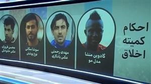 از سیگار کشیدن بازیکنان بزرگ تا قلیان کشیدن ایرانی ها