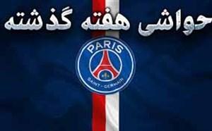 حواشی هفته گذشته پاریس سن ژرمن