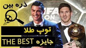 ذره بین | چگونه مسی و رونالدو جوایز فردی فوتبال را تغییر دادند! تفاوت توپ طلا و جایزه The Best