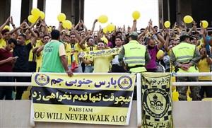 اعتراض هواداران پارس جنوبی به یگان ویژه