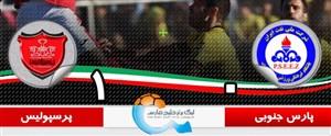 خلاصه بازی پارس جنوبی جم 0 - پرسپولیس تهران 1