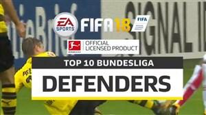 10 مدافع برتر بوندسلیــگا در فیفا 18