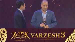 جایزه الهام بخشی کنفدراسیون فوتبال آسیا به ایران