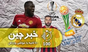 خبرچین|۲۰ آذر: خطر جام باشگاههای جهان برای رئال در آستانه ال کلاسیکو