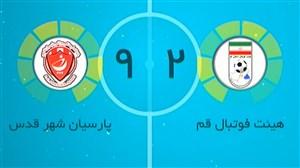 خلاصه فوتسال هیئت فوتبال قم 2 - پارسیان شهر قدس 9