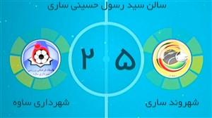 خلاصه فوتسال شهروند ساری 5 - شهرداری ساوه 2