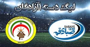 خلاصه بازی صبای قم 0 - فجرشهیدسپاسی شیراز 1