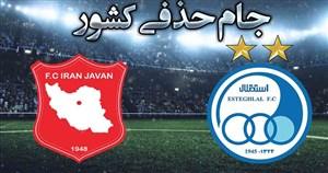 خلاصه بازی استقلال تهران 3 - ایران جوان بوشهر 0