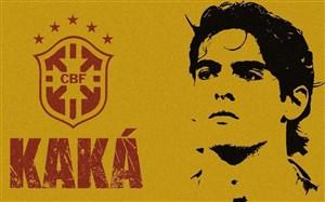 به یاد کاکا ستاره فراموش نشدنی برزیل