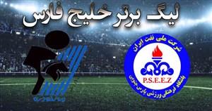 خلاصه بازی پیکان 1 - پارس جنوبی جم 1
