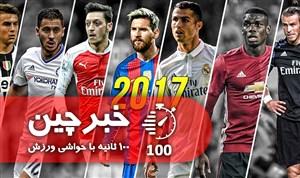 خبرچین|۱۰ دی: همه حواشی فوتبالی جذاب ۲۰۱۷