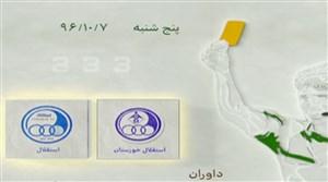 کارشناسی داوری بازی استقلال-استقلال خوزستان