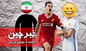 خبرچین|۲۰ دی: از گزارش مارکا از ایجنت ایرانی کوتینیو تا تغییر قیافه رونالدو