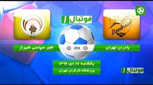 خلاصه بازی بادران تهران 0 - فجر سپاسی 0
