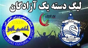 خلاصه بازی ملوان بندرانزلی ۱ - اکسین البرز 0