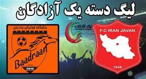 خلاصه بازی ایران جوان بوشهر 0 - بادران تهران 3