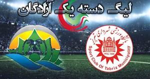 خلاصه بازی شهرداری تبریز  2 - شهرداری ماهشهر 1
