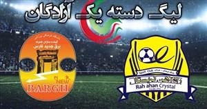 خلاصه بازی راه آهن 0 - برق جدید شیراز 0