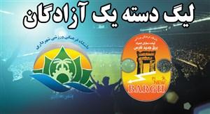 خلاصه بازی برق جدید شیراز 3 - شهرداری ماهشهر 4
