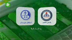 توقف بد موقع پارس جنوبی جم در مقابل استقلال خوزستان