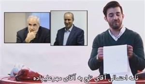 نامه احتمالی آقای  تاج به آقای مهر علیزاده