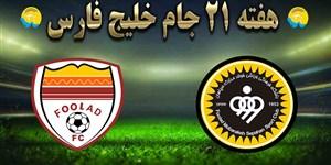 خلاصه بازی سپاهان 0 - فولاد 1