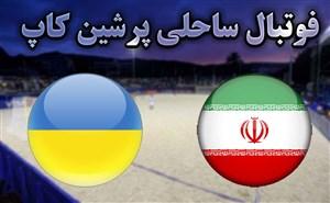 خلاصه بازی ایران 6 - اوکراین 3