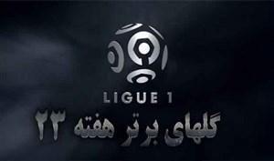 گلهای برتر هفته 23 لوشامپیونا فرانسه