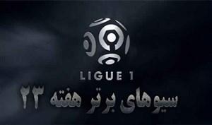 سیو های برتر هفته 23 لوشامپیونا فرانسه