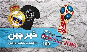 خبرچین|۱۱ بهمن: ده فرمان مارکا برای رئال و خطر جدی برای جام جهانی روسیه