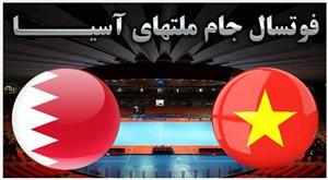 خلاصه فوتسال بحرین 1 - ویتنام 2