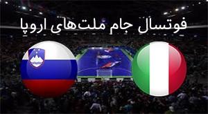 خلاصه فوتسال ایتالیا 1 - اسلوونی 2