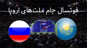 خلاصه فوتسال قزاقستان 1 - روسیه 1