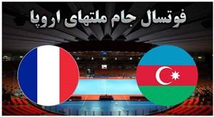 خلاصه فوتسال آذربایجان 5 - فرانسه 3