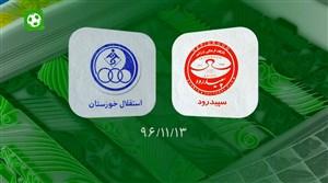 تساوی جنجالی سپیدرود با استقلال خوزستان در رشت