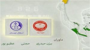 کارشناس داوری سپیدرود - استقلال خوزستان