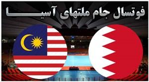 خلاصه فوتسال بحرین 3 - مالزی 1