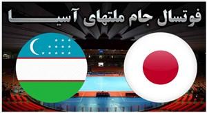 خلاصه فوتسال ازبکستان 2  - ژاپن 4