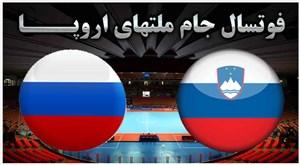 خلاصه فوتسال روسیه 2 - اسلوونی 0